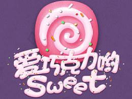 爱巧克力哟Sweet