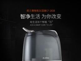 电器类欧兰普加湿器2658详情页设计