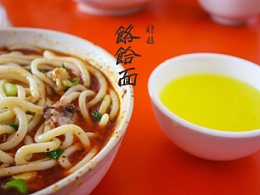河南郏县名吃【羊肉饸饹面】