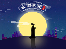 广东电信中秋特辑《水调歌头·天翼》