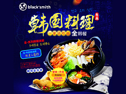 韩国Black'smith餐厅