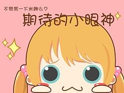 【水蝕作用】#01-卡通人物/吉祥物-米娜小可爱mina