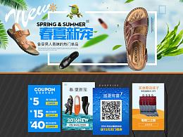 2016电商天猫夏季首页/活动专题页面