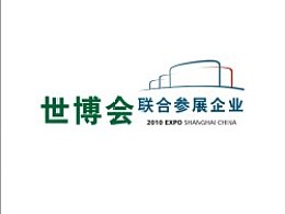 世博会联合参展企业标志设计稿