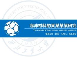 源文件下载—蓝色扁平化学术答辩模板第二部
