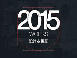 2015设计&摄影作品集
