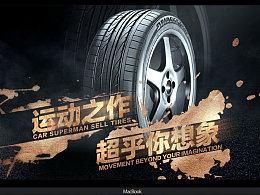 轮胎详情页面