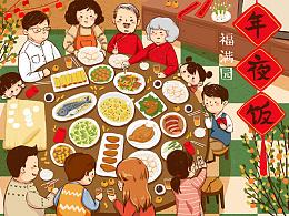 【练习】年夜饭