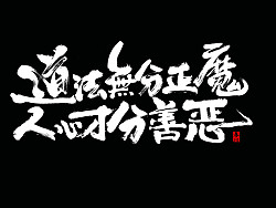 秦川<诛仙> by 秦川_字游字哉