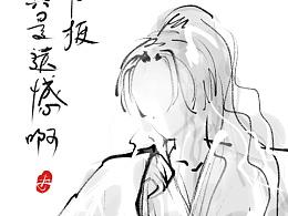 【手机上的手绘练习】