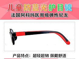 儿童款近视眼镜架,材质非常柔软环保