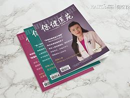 《保健医苑》·2016年第7期 | 北京海空设计
