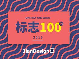 标志100图 一日一标 JianDesign