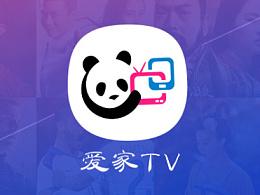 爱家TV3.0版本