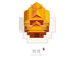 Forbidden City 故宫全景地图