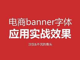 汉仪&不沉的骨头-电商banner字体应用实战分享