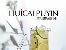 2017.4.13某饮料品牌新品发布,饮品拍摄