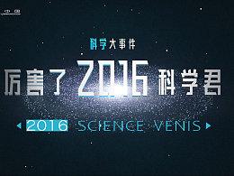 【鲸梦作品】一首歌带你回顾 2016 科学大事件