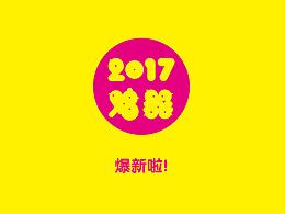 2017鸡器 创意年历产品设计