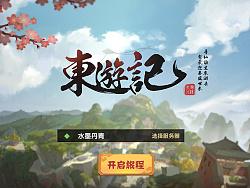 《东游记》中国风游戏UI