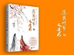 《落花时节又逢君》封面设计完稿