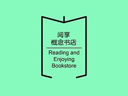 阅享概念书店品牌形象设计(改)
