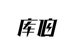 【字体日记】