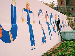 [26个字母,惠安女墙面涂鸦]乡村Project。