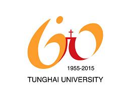 台湾东海大学60周年校庆标志