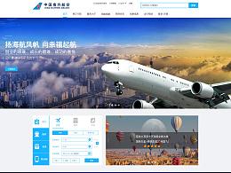 南方航空网页-改版