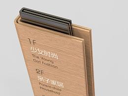 上海金鹰国际购物中心标识系统设计