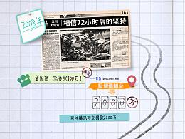 腾讯17周年动画美术设定