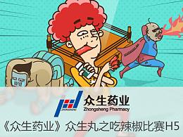 众生药业—众生丸之吃辣椒比赛H5