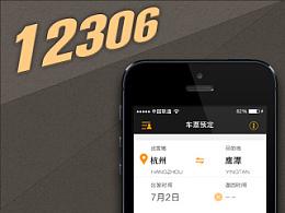 12306移动-iPhone版