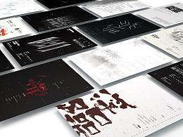 许巍字体海报3.0《刊落声华》