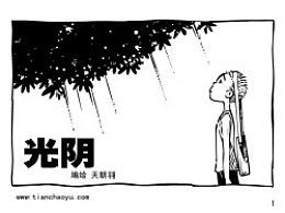 黑白奇境系列之五【光阴】90页祝八零后们儿童节快乐!