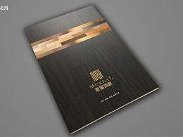 慕瑞地板-产品画册-版式设计-推广设计