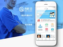 杏叶刀 医疗APP  界面设计  交互  优化   蓝色调  扁平设计