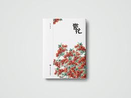 《繁花》书籍装帧设计