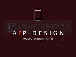 APP-规范-悦商城-移动端设计规范