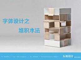 字体设计之堆积木法(原创教程)
