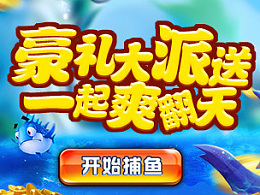 11月份捕鱼广告图