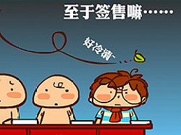 悲催漫画家签售记-2