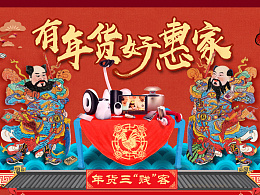 京东天猫3C类目年货节首页活动页