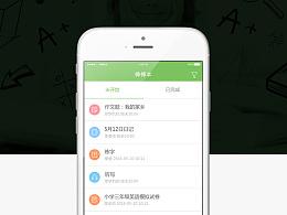 智能作业app UI