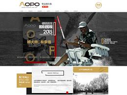 AOPO天猫品牌整合设计