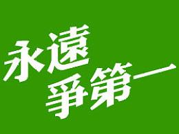 吴小瑞黄金初体验_吴小瑞作品超高清北京国安队歌《永远争第一》电音版mv