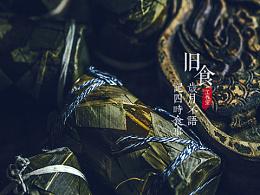 旧调竹筒粽