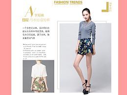 时尚女装产品设计