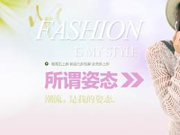 一网购banner